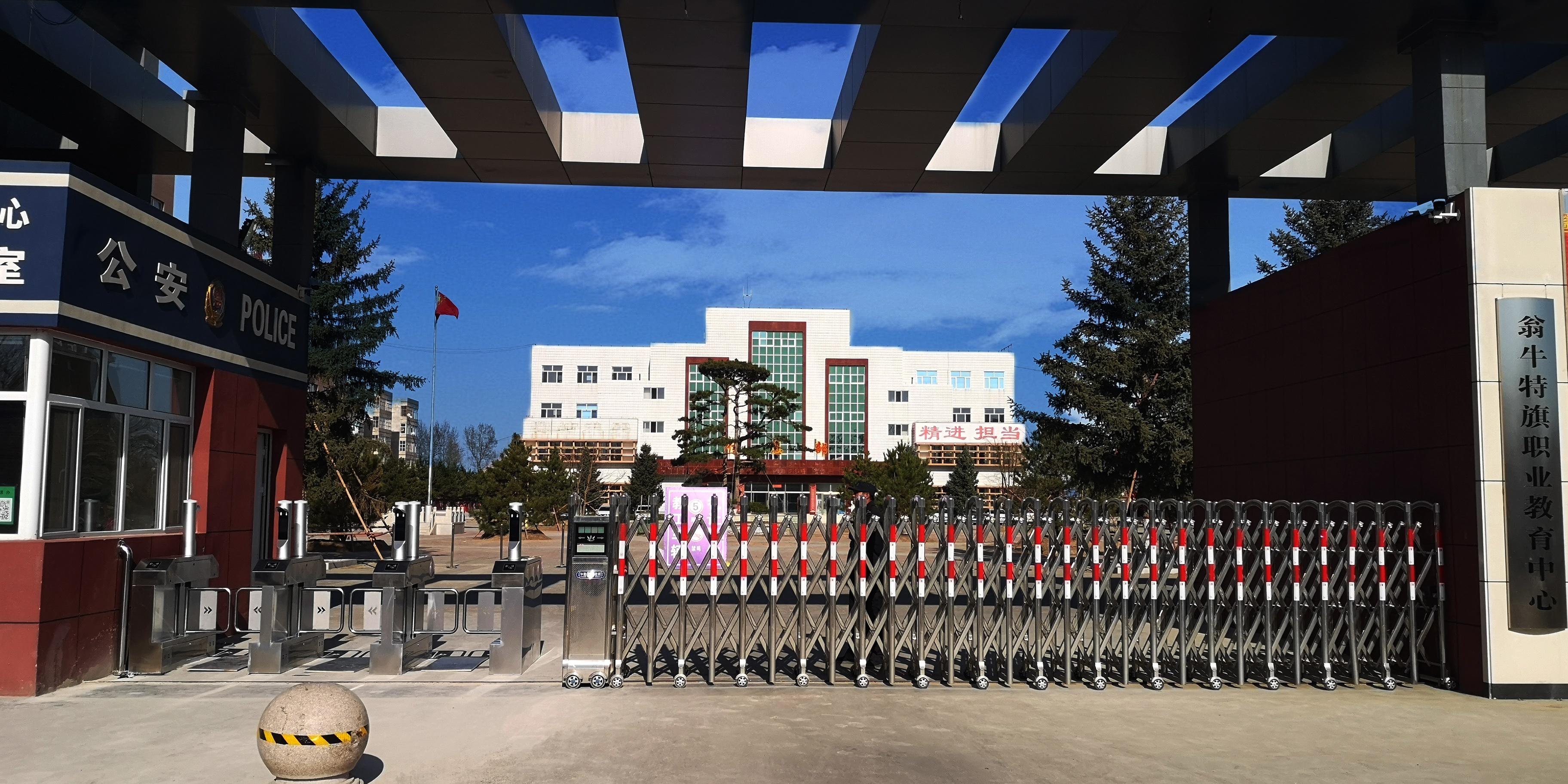 翁牛特旗职业教育中心